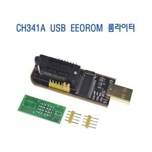 아두이노 CH341A USB EEOROM 롬라이터