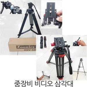 HDV-5000/6000 방송용 비디오 카메라 삼각대