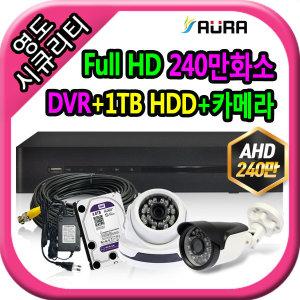 영도시큐리티 Full HD 240만 고급 CCTV 풀패키지