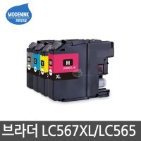 LC567XL LC565XL 브라더호환잉크 MFC-J2310 MFC-J2510