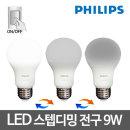 필립스)LED스탭디밍전구(3단밝기조절)