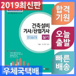 기문사 건축설비기사 건축설비산업기사 실기 8개년(2011년~2018년) 과년도 출제문제 수록 2019
