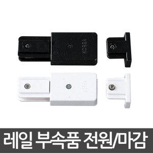 일반레일 전원+마감 레일부속