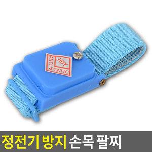 정전기 방지 손목 팔찌 정전기방지밴드 정전기제거