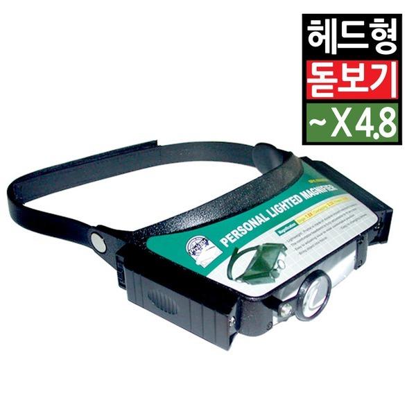 헤드형모자 휴대용 LED조명 확대경돋보기루페독서효도