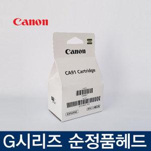 캐논 PIXMA G1900 G2900 G3900 G4900 검정 컬러 헤드