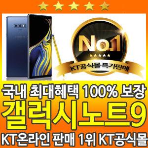 KT공식몰 갤럭시노트9 즉시무료배송 온라인초특가