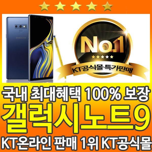 KT공식몰 2월파격이벤트 갤럭시노트9 고품격사은품