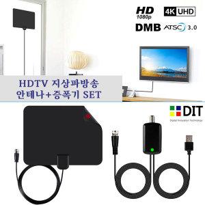 HDTV 안테나 증폭기 SET/지상파방송 디지털TV DMB UHD