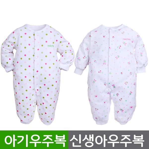 우주복 아기우주복 신생아우주복 신생아용품 신생아옷