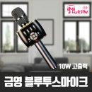 금영 무선노래방 KY-K200 뮤즐 블루투스마이크