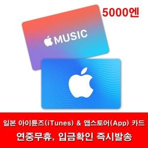 일본 아이튠즈 앱스토어 카드 5000엔 / 연중무휴