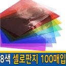 8색 셀로판지 한 색상 100매 1000 780mm 셀로 색지