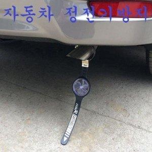 정전기방지벨트/겨울철자동차량스파크제전장치패밴드