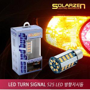 싱글 앰버 150도-2019년형 S25 3030 LED 방향지시등
