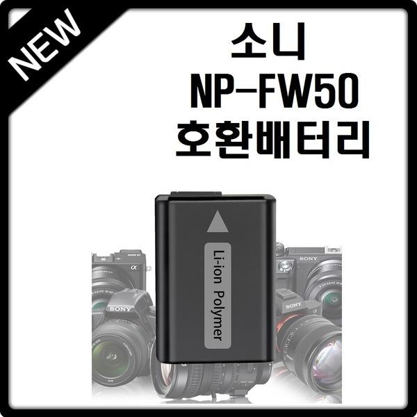 소니 NP-FW50 호환배터리 A5000 A3000 A55 A37 A35