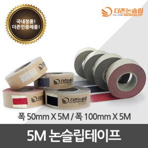 미끄럼방지테이프/논슬립테이프/국내산5M15M