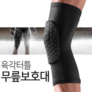 육각 무릎보호대 스포츠 관절 등산 조깅 무릎지지대