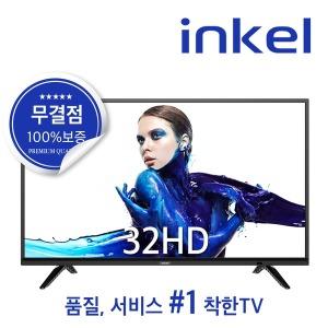 81cm TV LEDTV 티비 A+급패널2년보증 돌비20W 직영AS