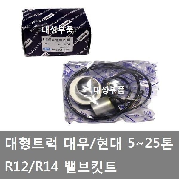 대성부품/R12/R14/밸브/화물차/대형트럭/킷트/고무