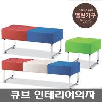 열린가구/큐브장의자/중역의자/책상/소파/파티션