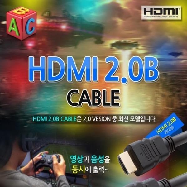 abc넷 HDMI 2.0 케이블 3M