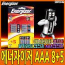에너자이저/MAX/AAA/건전지/8+5(13알)/맥스/알카라인