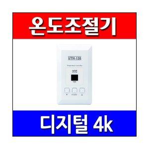 디지털4k 온도조절기/필름난방/히팅케이블/온돌판넬