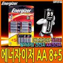 에너자이저/MAX/AA/건전지/8+5(13알)/맥스/알카라인