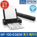 휴대용 프린터+스캐너 WF-100 + ES-60W 특가패키지