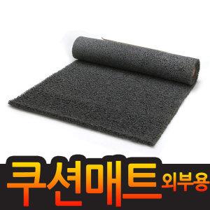 쿠션매트 C형 1.2m6m/미끄럼방지/ 수영장 매트