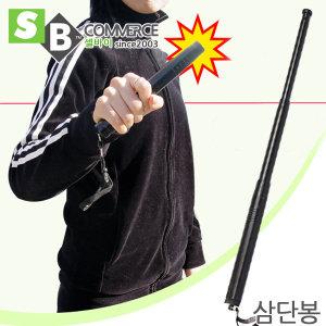 호신용품 호신봉/삼단봉 강철봉 경비봉
