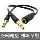 이어폰 마이크 4극젠더 Y잭 3.5mm 오디오 케이블 변환