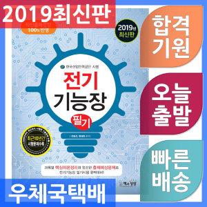 책과상상 전기기능장 필기 2019