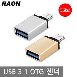 USB 3.1-USB3.0 C타입 OTG젠더 골드/S8/노트8/G6/V30