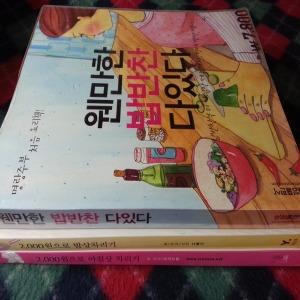 요리책 3권/2000원으로 밥상 차리기외