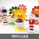 캐릭터 노호혼/해바라기/산타/눈사람/크리스마스/태양