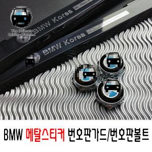 bmw번호판가드/메탈스티커/번호판볼트/타이어밸브캡
