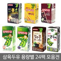삼육두유 24팩모음전 검은콩/바나나/딸기/초코/고칼슘
