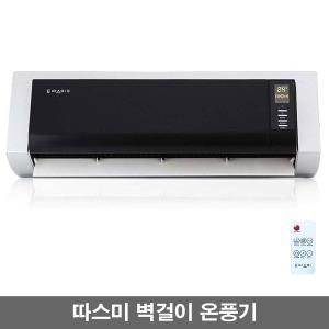 네쯔마켓 JY-2005B 따스미벽걸이온풍기 PTC세라믹방식