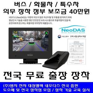 화물차량 에이다스 차선이탈경보장치시스템 네오다스