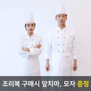 조리사시험복/쉐프복/위생복/요리사복 앞치마+모자증정