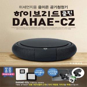 미세먼지/음이온/헤파필터13등급/차량용공기청정기