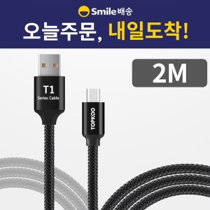 핸드폰 USB C타입 갤럭시 LG 고속 충전 케이블 2M