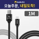 핸드폰 USB C타입 갤럭시 LG 고속 충전 케이블 1M