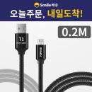 핸드폰 갤럭시 마이크로 5핀 고속 충전 케이블 0.2M
