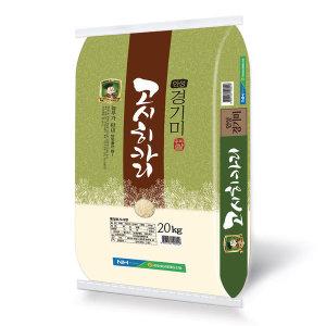 안성 고시히카리쌀20kg 경기미 서안성농협