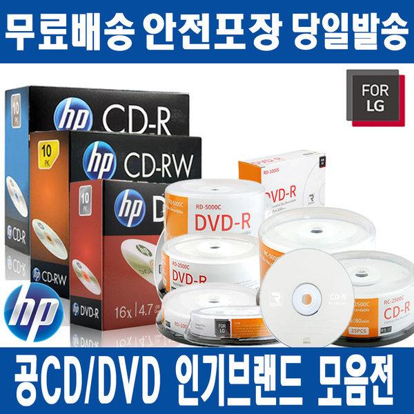 HP / FOR LG  공CD-R 공DVD-R RW 10P 25P 50P 모음전