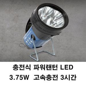 LED충전식랜턴 손전등 후레쉬등산낚시캠핑 씨티라이팅