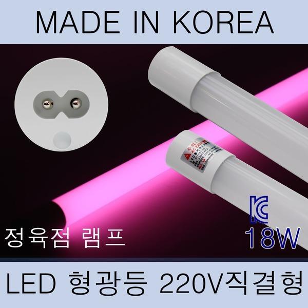 국산 LED형광등 18W 정육 엘광등 직결형램프 냉장고